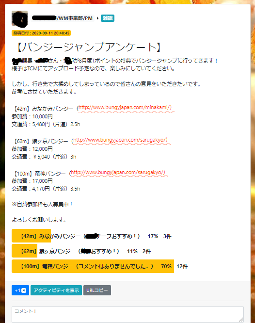 T+アンケート