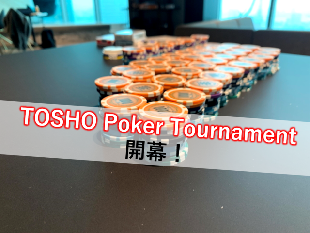 第1回TOSHO Poker Tournament開幕!