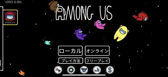 5位:Among Us!