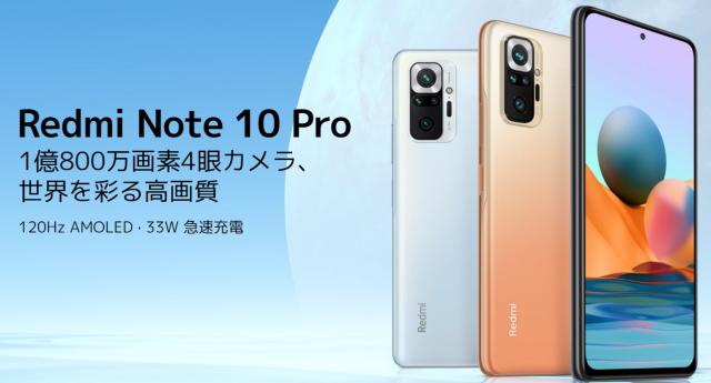 Redmi NOte10 Pro