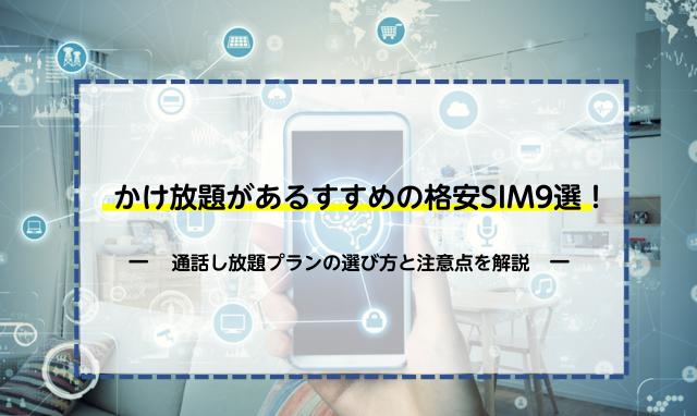 【2021年】かけ放題があるすすめの格安SIM9選!通話し放題プランの選び方と注意点