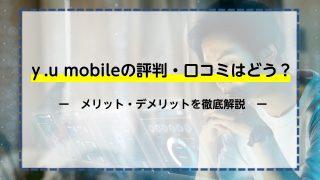 y.u mobileの評判・口コミはどう?メリット・デメリットを徹底解説