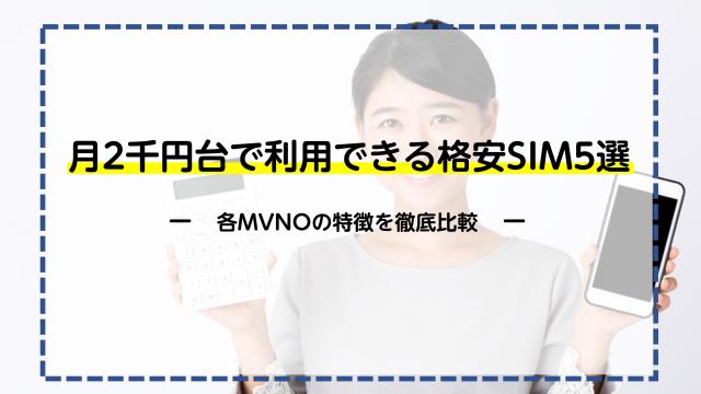 月額2,000円台で利用することができるおすすめの格安SIM5選!各MVNOの特徴を徹底比較