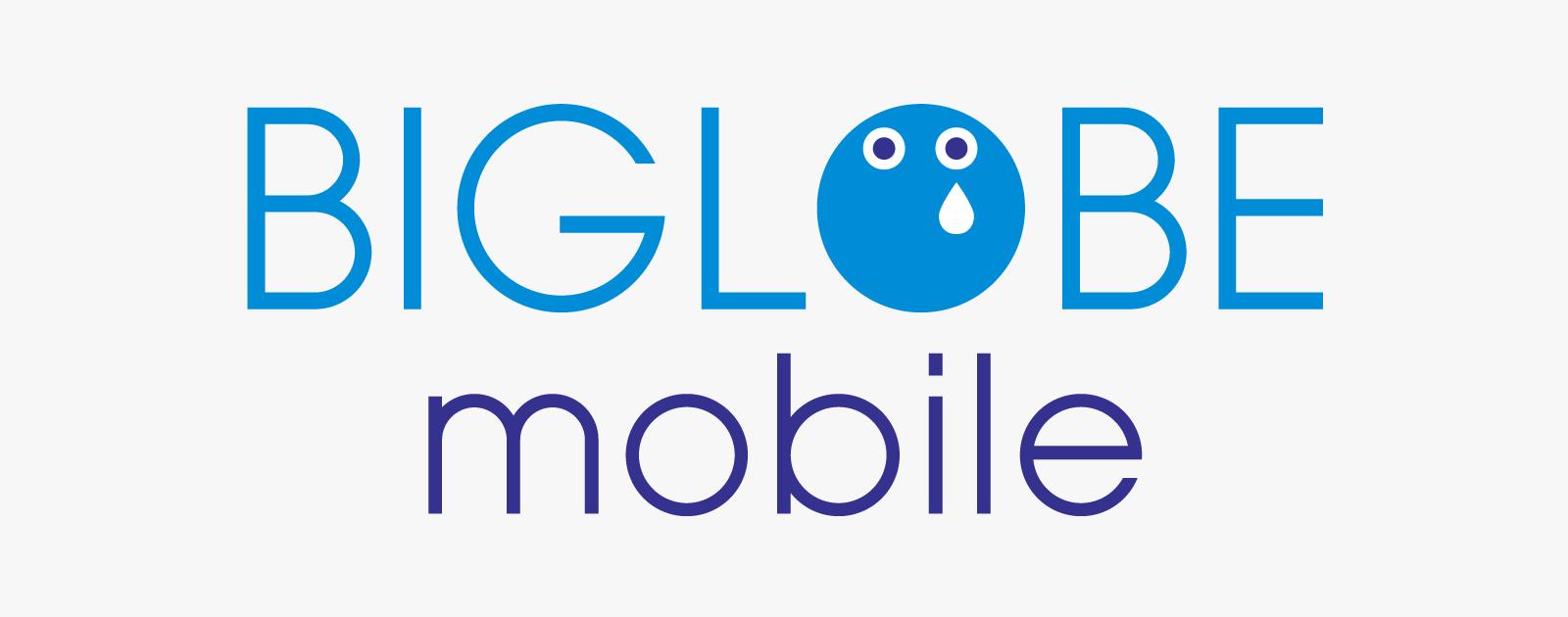 BIGLOBEモバイルの基本情報