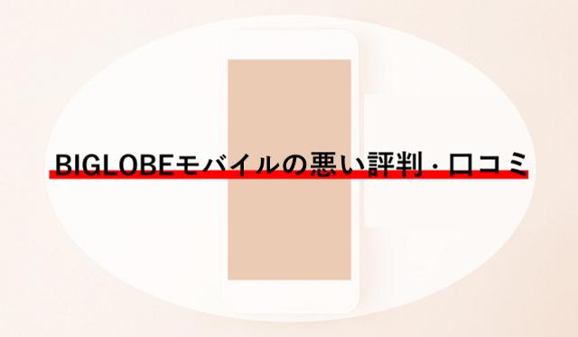 BIGLOBEモバイルの悪い評判・口コミ