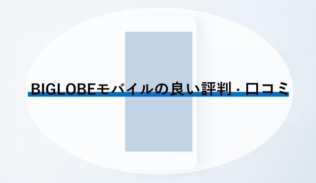 BIGLOBEモバイルの良い評判・口コミ