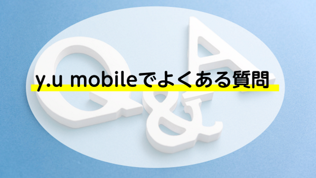 y.u mobileよくある質問Q&A